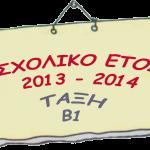 ΤΑΜΠΕΛΑ _ΕΤΩΝ_ΤΑΞΕΩΝ_Β1
