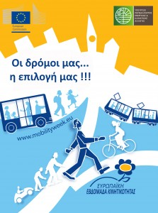 mobilityPoster_1